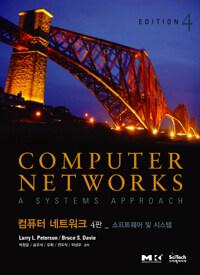 컴퓨터 네트워크 : 소프트웨어 및 시스템