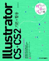 Illustrator CS+CS2 : 기본+활용