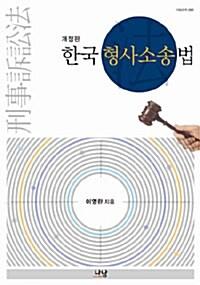 한국 형사소송법