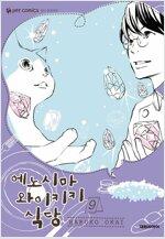 [고화질] 에노시마 와이키키 식당 09
