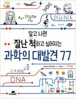 과학의 대발견 77
