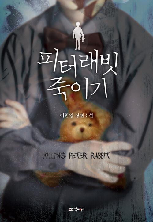 피터 래빗 죽이기