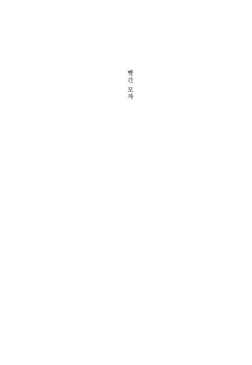 빨간 모자 : 김지연 미스터리 스릴러