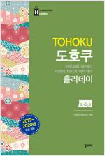 도호쿠 홀리데이 (2019-2020 최신정보, 휴대 지도)