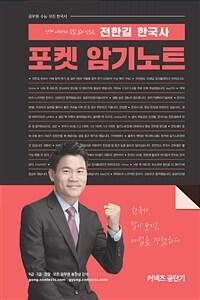 2020 전한길 한국사 포켓 암기노트 (스프링)