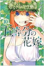 五等分の花嫁 10 (講談社コミックス) (コミック)
