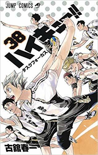 ハイキュ-!! 38 (ジャンプコミックス) (コミック)