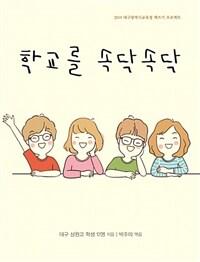 학교를 속닥속닥  : 2019 대구광역시교육청 책쓰기 프로젝트