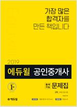 2019 에듀윌 공인중개사 2차 출제가능문제집 부동산공시법