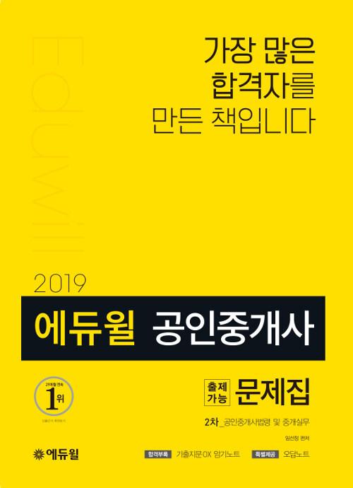 2019 에듀윌 공인중개사 2차 출제가능문제집 공인중개사법령 및 중개실무