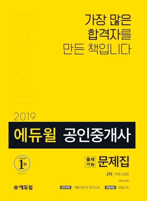 2019 에듀윌 공인중개사 2차 출제가능문제집 부동산공법