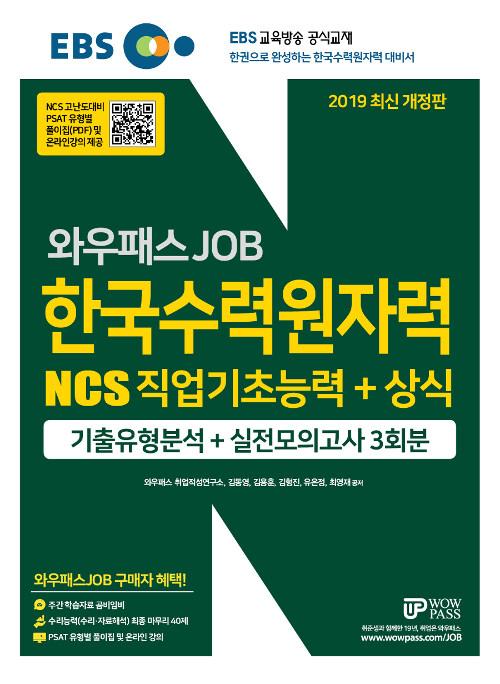 2019 EBS 와우패스JOB 한국수력원자력 NCS 직업기초능력 + 상식