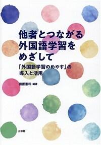 他者とつながる外国語学習をめざして : 「外国語学習のめやす」の導入と活用