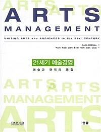 21세기 예술경영 : 예술과 관객의 통합