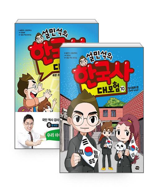 [세트] 설민석의 한국사 대모험 1~10 세트 - 전10권