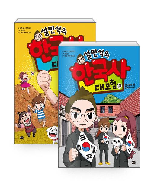 [세트] 설민석의 한국사 대모험 9~10 세트 - 전2권