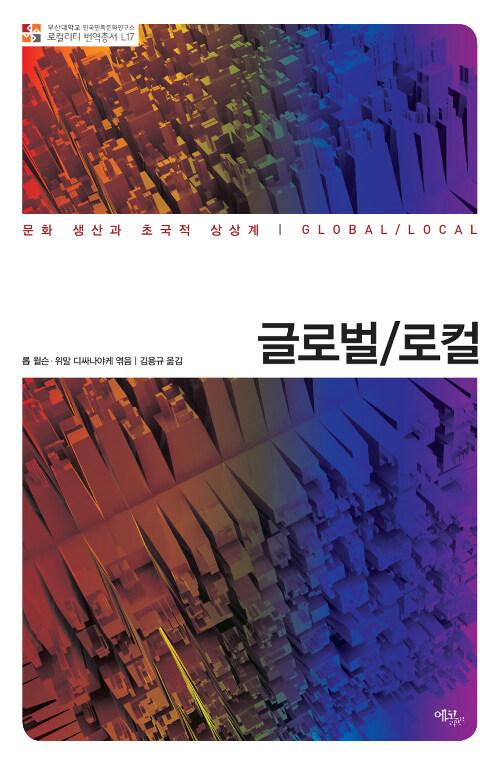 글로벌 / 로컬