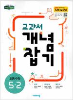 교과서 개념잡기 초등 수학 5-2 (2020년용)