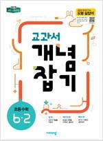 교과서 개념잡기 초등 수학 6-2 (2019년)