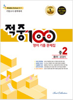적중 100 1학기 기말고사 영어 기출문제집 중2 (동아 윤정미) (2021년용)