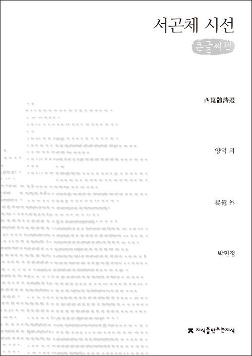 서곤체 시선 (큰글씨책)