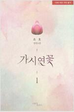 [세트] [BL] 가시연꽃 (총3권/완결)
