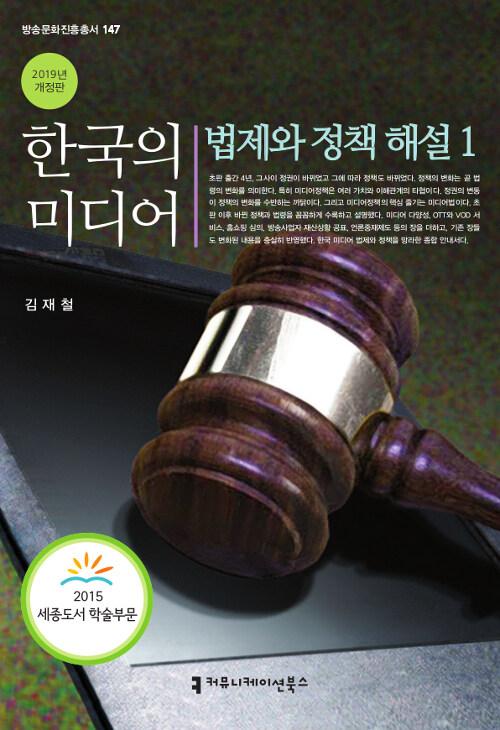 한국의 미디어, 법제와 정책 해설 1