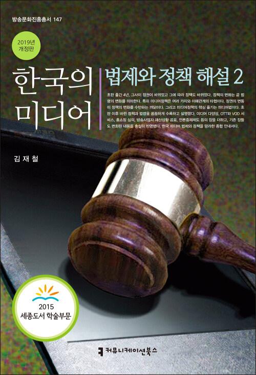 한국의 미디어, 법제와 정책 해설 2
