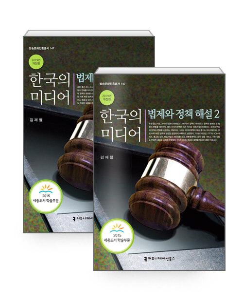 한국의 미디어, 법제와 정책 해설 1~2 세트 - 전2권
