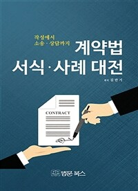 계약법 서식·사례 대전 : 작성에서 소송·상담까지