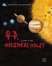 우주, 어디까지 아니?