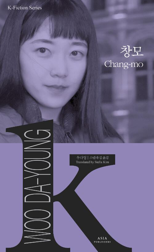 창모 Chang-mo