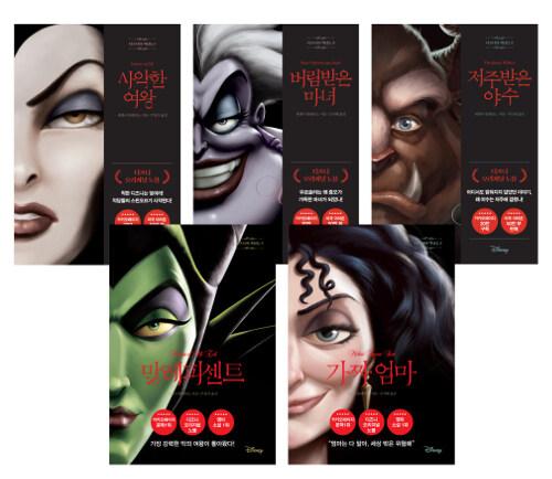 디즈니의 악당들 1~5 한정판 세트 - 전5권 (캐릭터 직소퍼즐 + 스티커팩 포함)
