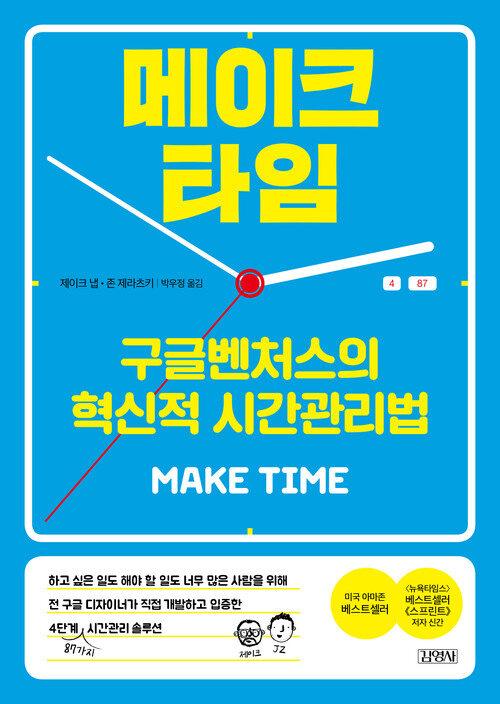 메이크 타임 : 구글벤처스의 혁신적 시간관리법