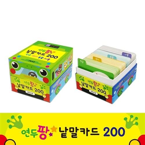[그린키즈] 연두팡 낱말카드 200 (한글, 영어, 동물, 사물)