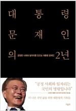 대통령 문재인의 2년 - 전2권