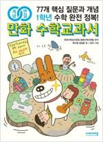 [세트] 개념연결 만화 수학교과서 초등 1~6학년 (총6권)