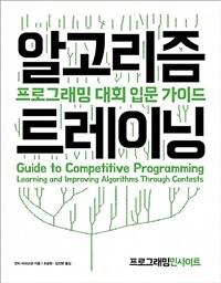 알고리즘 트레이닝 : 프로그래밍 대회 입문 가이드