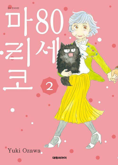 [고화질] 80세 마리코 02