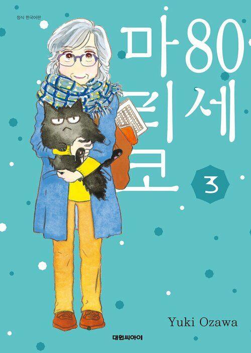 [고화질] 80세 마리코 03
