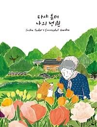 타샤 튜더, 나의 정원 (타샤 튜더 X 드로잉메리 특별 한정판)