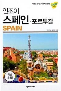 인조이 스페인.포르투갈 (미니북) (2019)