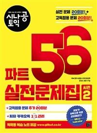 시나공 토익 파트 5.6 실전문제집 시즌 2