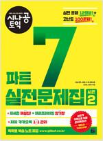 시나공 토익 파트 7 실전문제집 시즌 2
