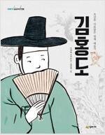 이야기 교과서 인물 : 김홍도