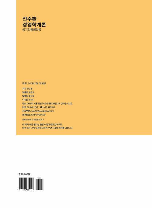 전수환 경영학개론 : 공기업통합전공