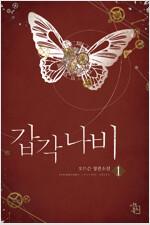 갑각 나비 1