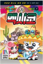 드래곤빌리지 지리도감 9 : 멕시코