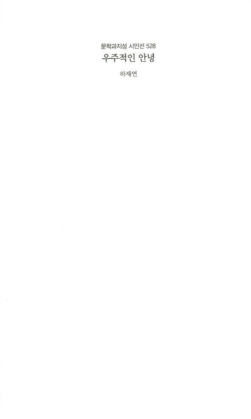 우주적인 안녕 : 하재연 시집