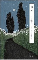 그 후 : 나쓰메 소세키 선집 - 에디터스 컬렉션